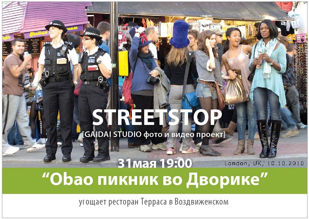 STREETSTOP